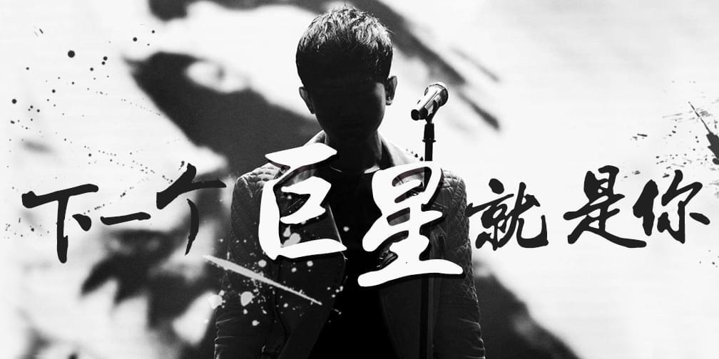 快乐男声台州海选第二站,坚持,只为梦想