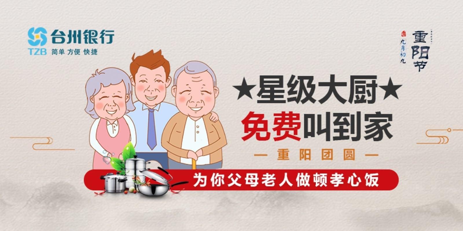 免费请大厨到家,台州银行重阳公益在行动