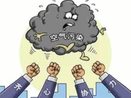 太原重污染天气将关停搬迁重污染企业