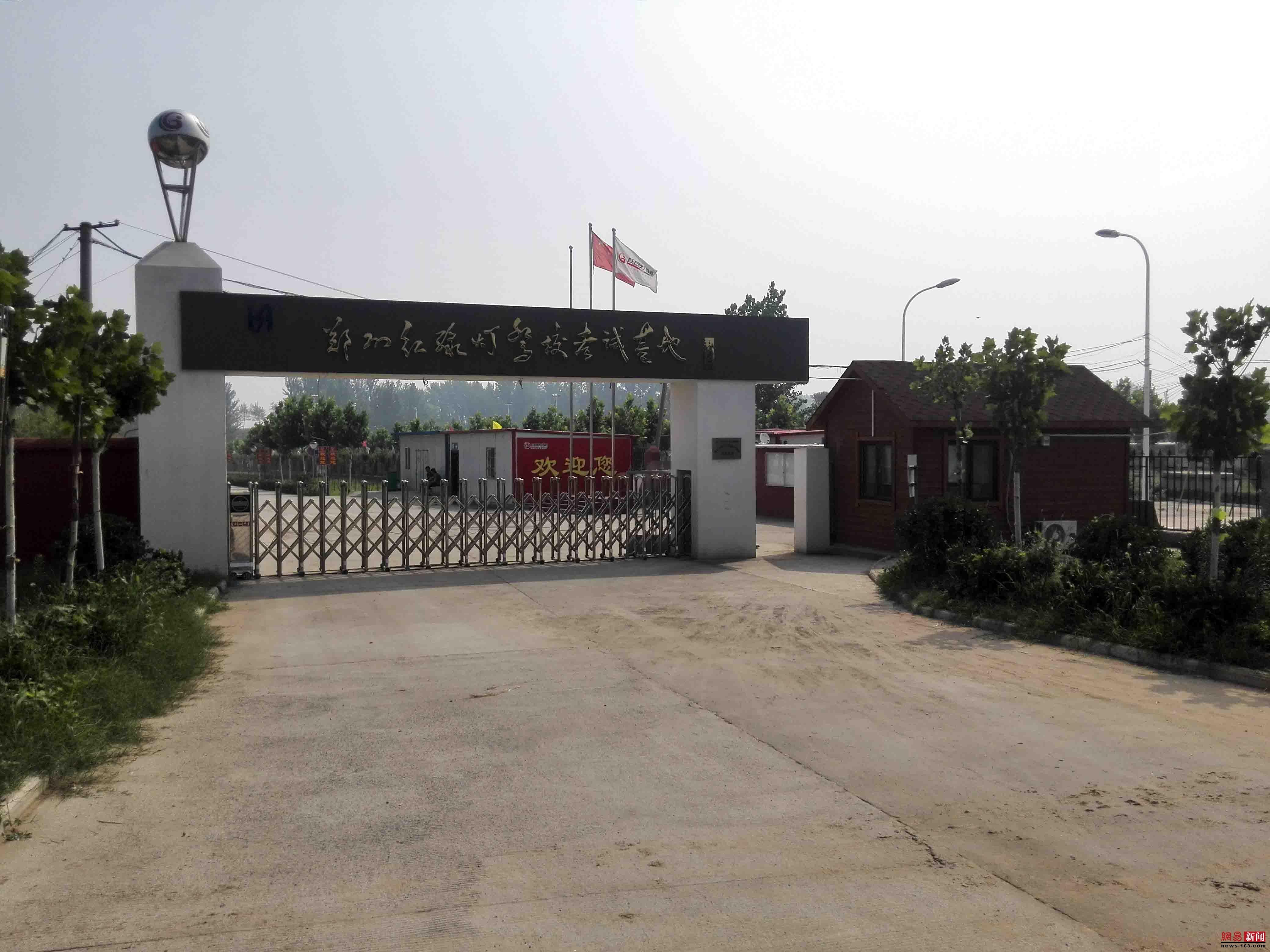 郑州市红绿灯驾校