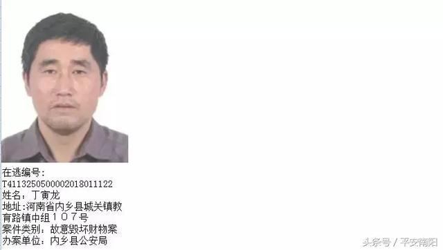 「扫黑除恶」南阳市公安局通缉令