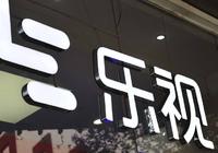 乐视网:腾讯、京东等与新乐视智家新达成投资意