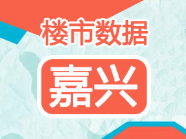 【嘉兴】7月10-7月16日成交607套