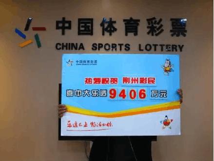 荆州一彩民喜中9406万大奖 火速领奖还捐了50万
