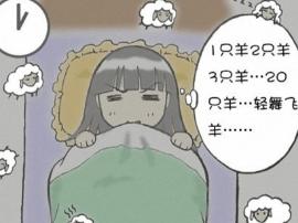 运城人注意白天困晚上却又睡不着 失眠怎么办?