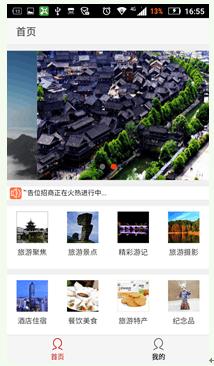 """""""贵州旅游网APP""""带您体验缤纷旅游"""