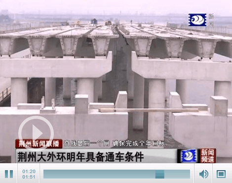 项目建设加速度:荆州大外环明年底具备通车条件