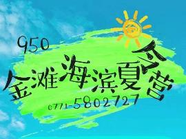 950金滩海滨夏令营