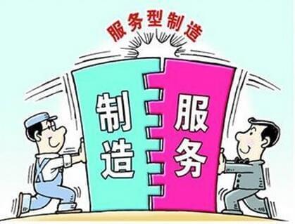 3家滇企入选国家首批服务型制造示范项目平台