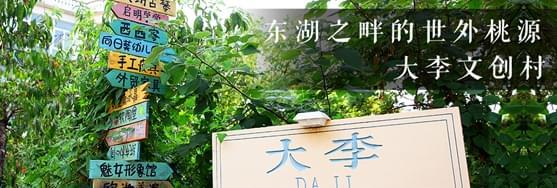 东湖之畔的世外桃源·大李文创村