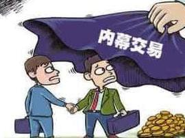 央行:严厉打击内幕交易操纵市场 规范杠杆收购
