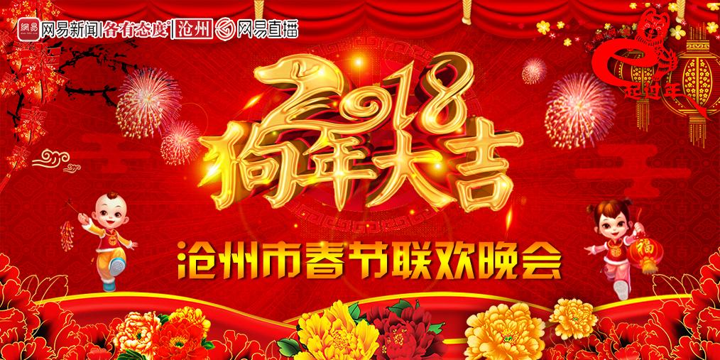 2018年沧州市春节联欢晚会