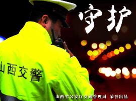 广播剧《守护》第07集