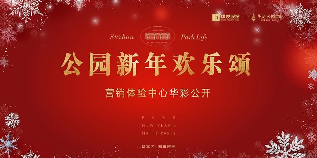 新年欢乐颂 华发公园首府营销中