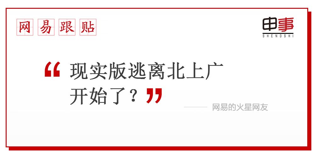 1.24上海市常住人口40年来首次减少!