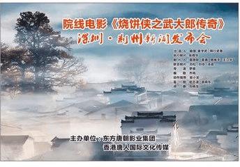 《烧饼侠之武大郎传奇》在荆州取景 11月亮相全国