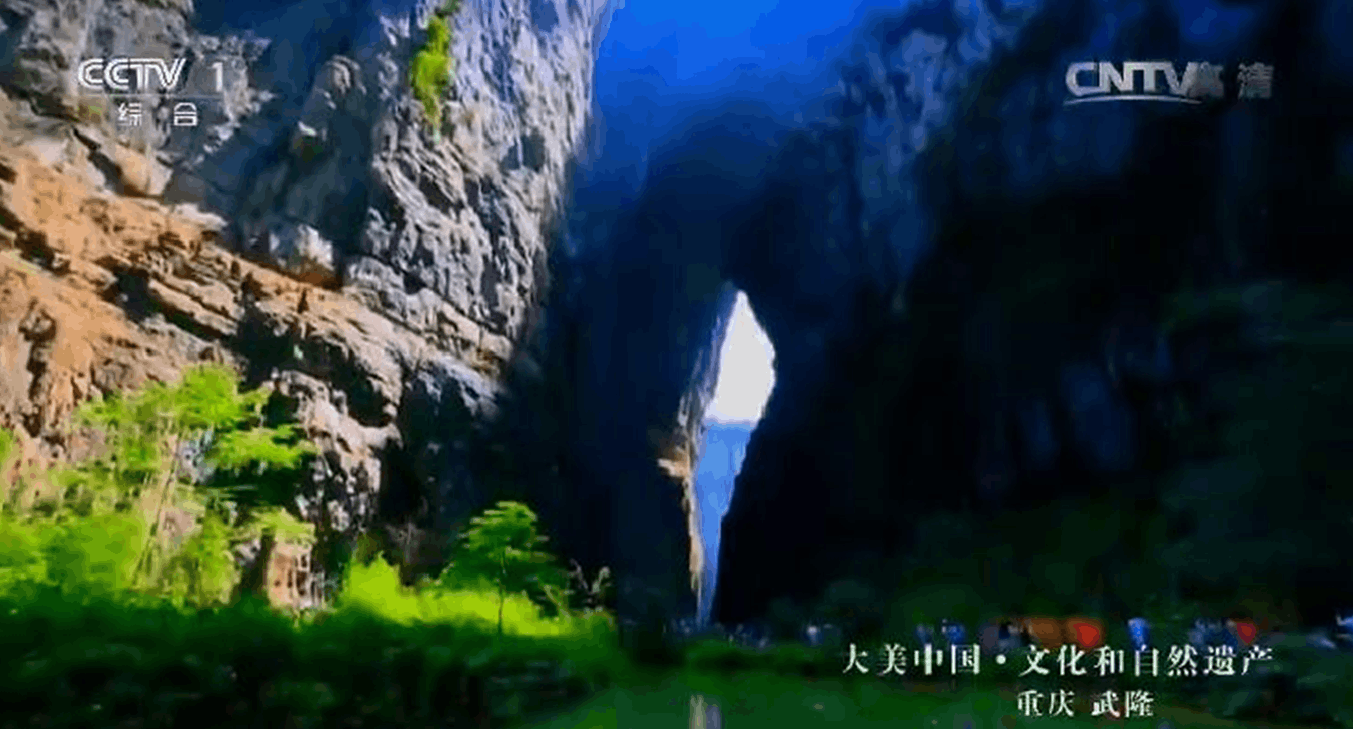 """首个""""文化和自然遗产日"""" 武隆亮相央视一套"""