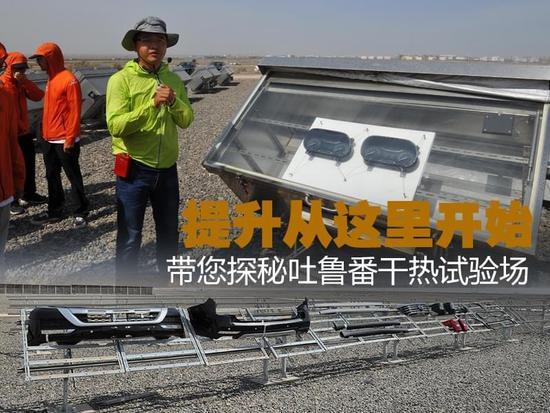 提升从这里开始 探秘吐鲁番干热试验场