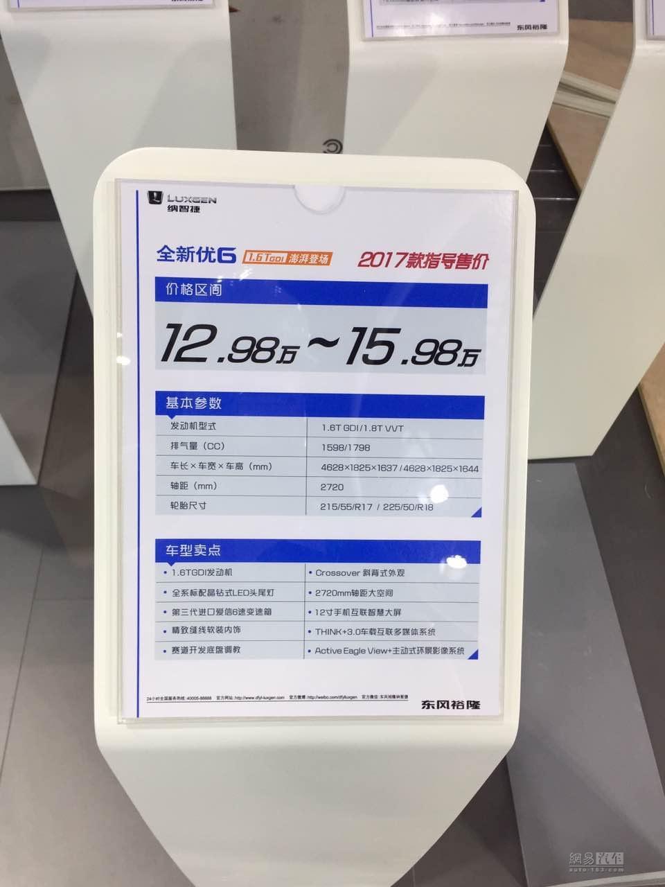 2017上海车展探馆:新优6售价12.98万起