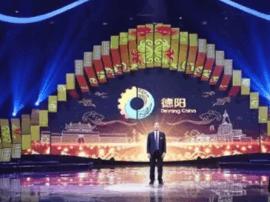 德阳被评为2017年《魅力中国城》优秀魅力城市