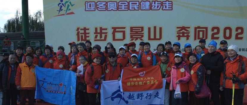 """""""徒步石景山 奔向2022"""" 全民健步走活动举行"""