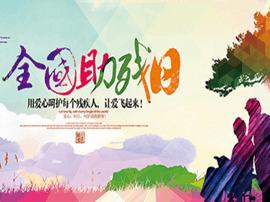 新绛县特殊教育学校举办助残日活动