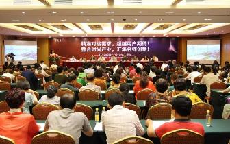 福建省服装定制行业协会成立暨第一届第一次会员代表大