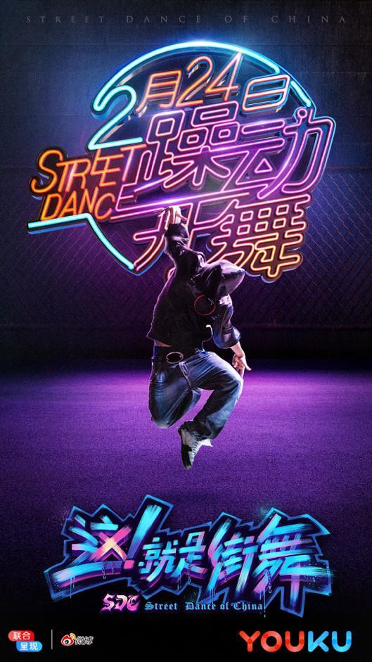 《这!就是街舞》三喜临门 提档2月24日燃爆新春