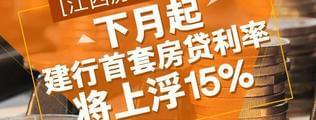 下月起南昌建行首套房贷利率将上浮15%