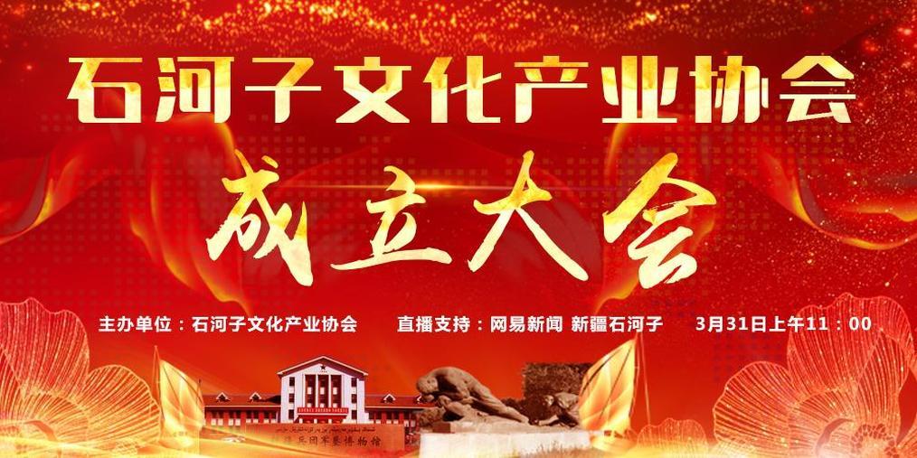 直播 | 石河子文化产业协会成立大会