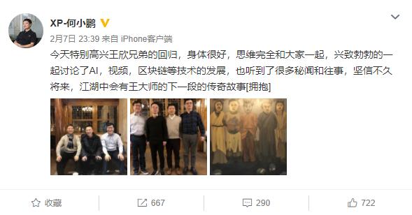 王欣出狱后首次露面,与何小鹏姚劲波等聚会