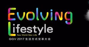 报名   2017GGV生活方式变革大会