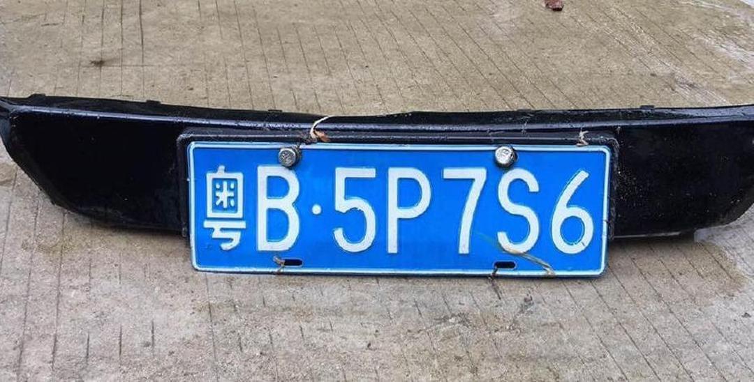 深圳多处道路水浸 交警拾获了不少车牌