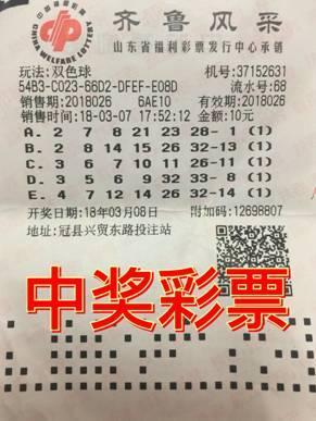 10元票击中双色球331346元奖 得主:其实就是这么简单!