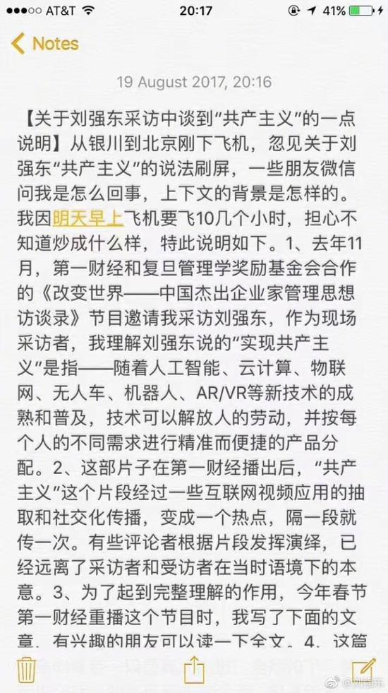 刘强东回应共产主义言论:断章取义 不要过分解读