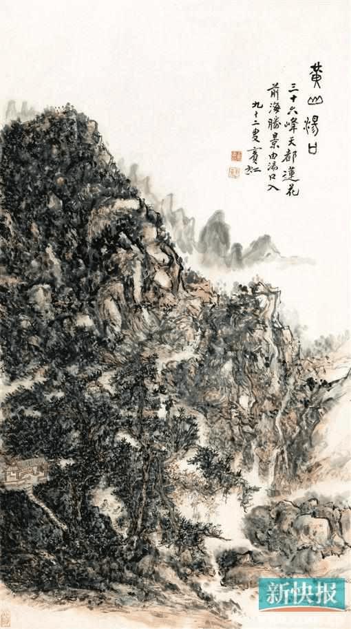 3.45亿!黄宾虹作品创纪录成交 这是中国艺术市场的胜利