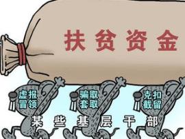 黄冈通报9起扶贫领域侵害群众利益不正之风和腐败问题