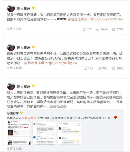 范玮琪因与张韶涵旧怨遭骂 老公力挺:爱你的善良
