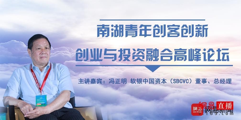 创业青年看过来,软银中国董事开课了!