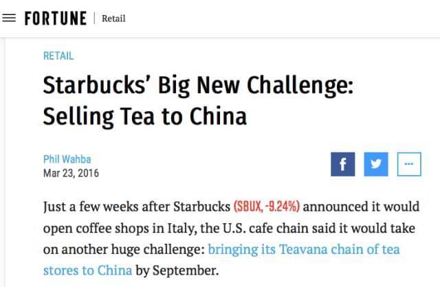 卖杯茶有多难?星巴克4年花掉6.2亿美元 结果失败