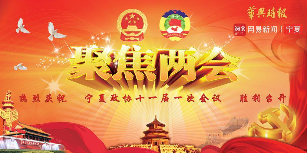 热烈庆祝自治区政协十一届一次会议开幕