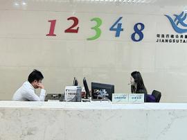 """泰州""""12348""""公共法律服务平台将升级 24小时无休"""