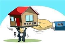 共有产权住房将封闭管理循环使用