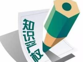湖南探索打造知识产权检察监督新格局
