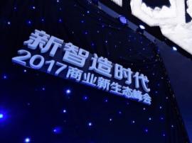 """36氪2017商业新生态峰会盛大召开 大咖云集""""论道""""新"""