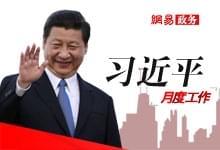 习近平2017年六月工作报告