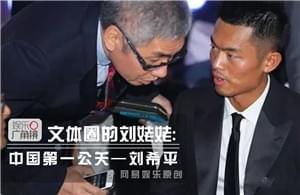 中国第一公关刘希平
