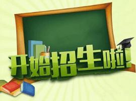 吉林省2017年 普通高等学校 招生计划公布