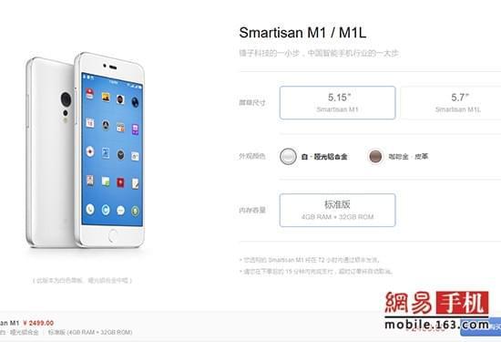 锤子M1/M1L发布:售价为2499元—3299元