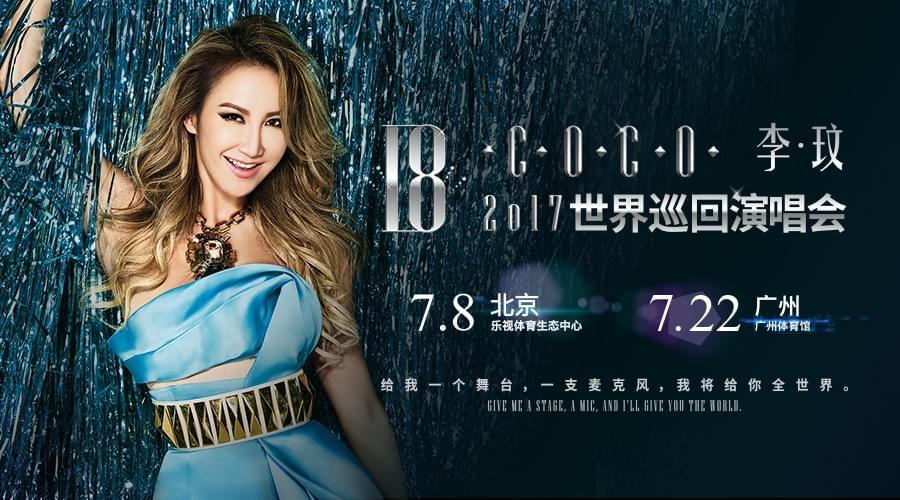 """李玟""""18""""巡演北京站广州站正式开票"""
